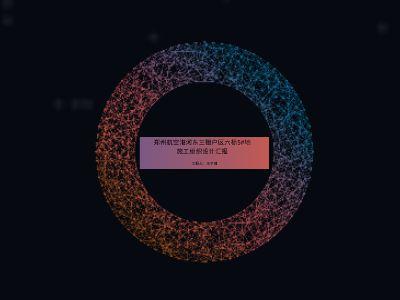郑州航空港河东三棚户区六标项目实施性施工组织设计 幻灯片制作软件