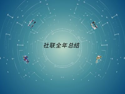 社联总结 幻灯片制作软件
