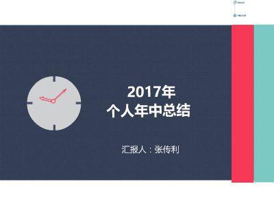 2017年个人年中总结 幻灯片制作软件