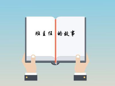 banzhurendegushi 幻灯片制作软件
