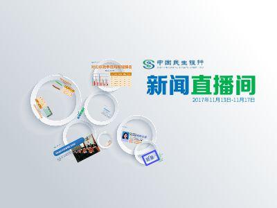民生银行 新闻直播间 幻灯片制作软件