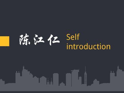 陈江仁的自我介绍 幻灯片制作软件