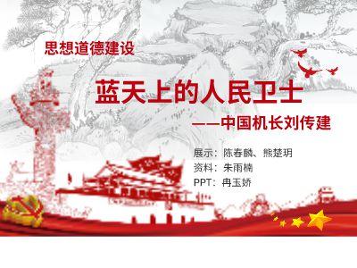 中国机长 幻灯片制作软件
