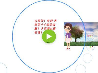 2017020782 張雪瑩 幻燈片制作軟件