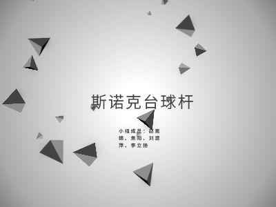 台球杆 幻灯片制作软件