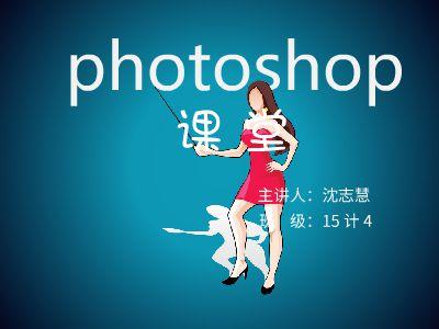 photoshop图层蒙版(课件)