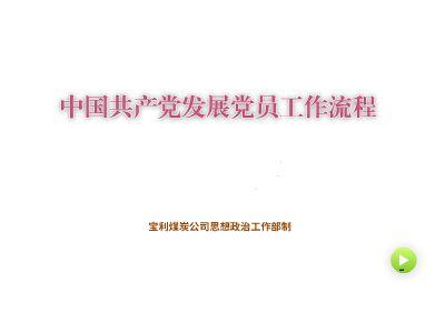 中国共产党发展党员工作流程 幻灯片制作软件
