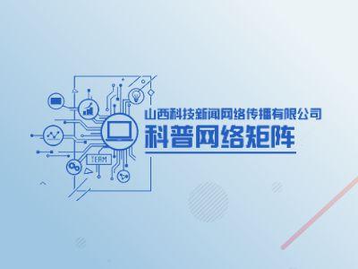 山西科技新聞網絡傳播有限公司科普網絡矩陣 幻燈片制作軟件