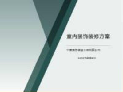 華城國際32-3-201方案 幻燈片制作軟件