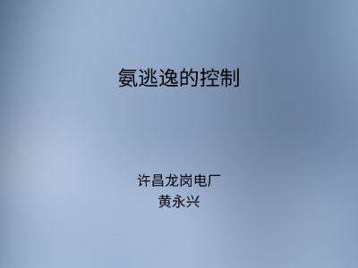 氨逃逸的控制一期二值黄永兴 幻灯片制作软件