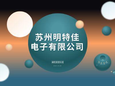 綿陽藍思科技網頁版 幻燈片制作軟件