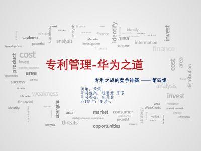 专利4组presentation