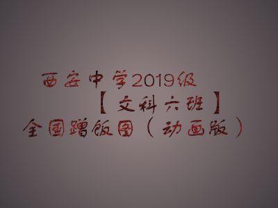2019届文六动画版蹭饭图 幻灯片制作软件