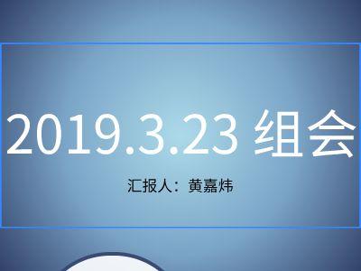 3.23组会 幻灯片制作软件