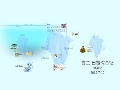 吉兰巴雷综合征 幻灯片制作软件