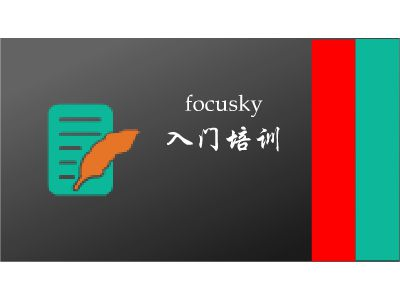 fs培训 幻灯片制作软件