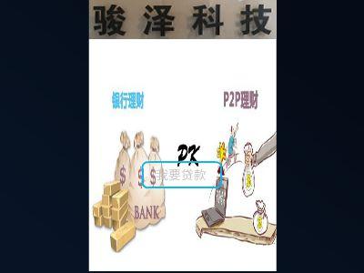 骏泽科技 幻灯片制作软件