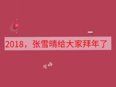 新春祝福 幻灯片制作软件
