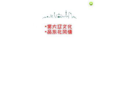 东北话 幻灯片制作软件