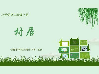 学古诗系列——村居 幻灯片制作软件