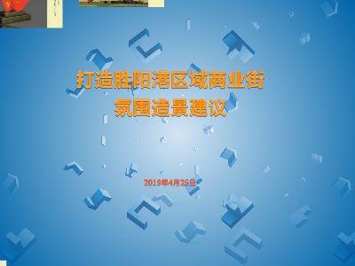 胜阳港宣传布景草案 幻灯片制作软件