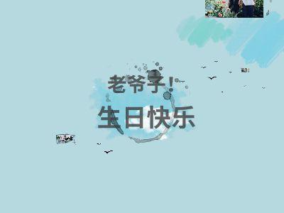 老爷子生日 幻灯片制作软件