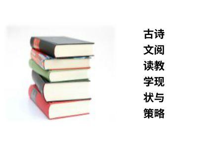 古诗文阅读教学现状与策略 幻灯片制作软件