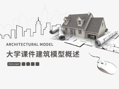 大學課件建筑模型概述 幻燈片制作軟件