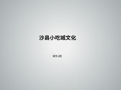沙县小吃城文化 幻灯片制作软件