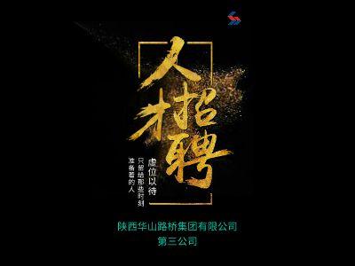 陕西华山路桥集团有限公司第三公司2018年企业招聘启事