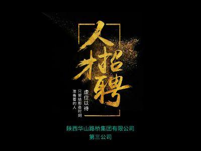 陕西华山路桥集团有限公司第三公司2018年企业招聘启事 幻灯片制作软件