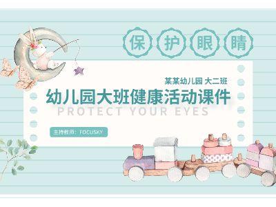 幼儿园大班健康活动课件 幻灯片制作软件