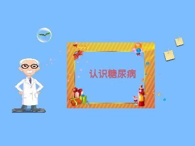 認識糖尿病 幻燈片制作軟件