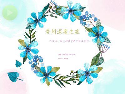 杨丽娜 幻灯片制作软件