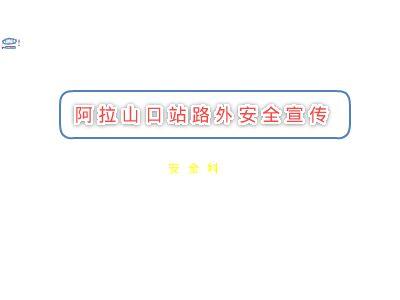 阿拉山口站路外安全宣传 幻灯片制作软件