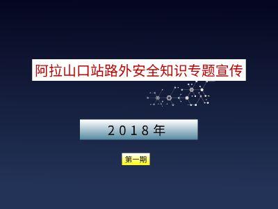 阿拉山口站路外安全宣传2018 幻灯片制作软件