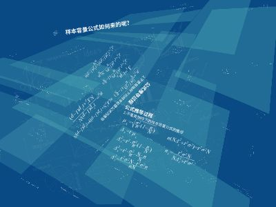 样本容量公式推导 幻灯片制作软件