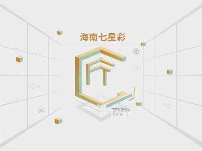 海南七星彩 幻灯片制作软件