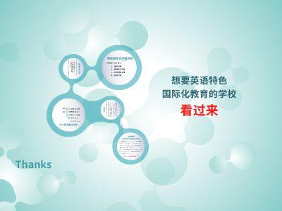 英语特色国际化升级 幻灯片制作软件