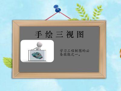 手绘三视图 PPT制作软件