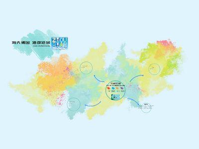 舟山网 幻灯片制作软件