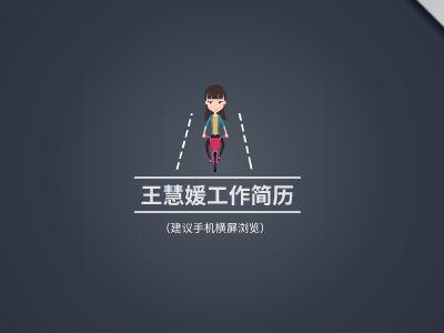 王慧媛简历
