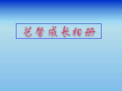 相册 幻灯片制作软件