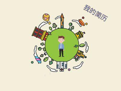 徐云平的focusky作业 幻灯片制作软件