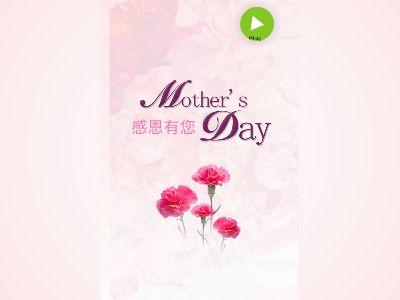 母亲节 幻灯片制作软件