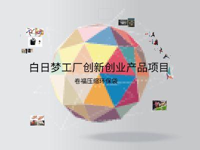 白日梦工厂创新创业 幻灯片制作软件