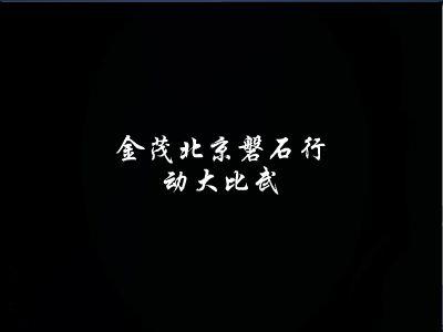 金茂北京磐石行动大比武 幻灯片制作软件
