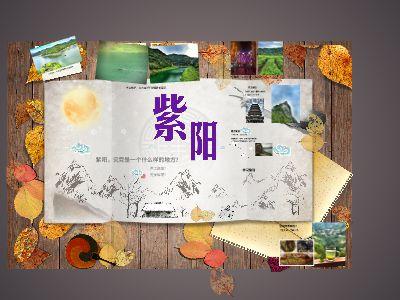 Ziyang 幻灯片制作软件