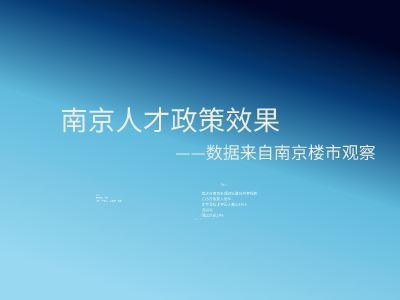 南京效果2