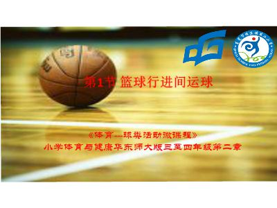 第1節 籃球行進間運球